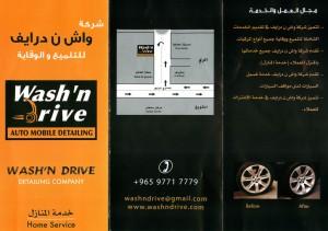 Wash 'n Drive - واش ن درايف