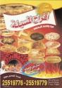 Afrah Al Messilah - افراح المسيلة