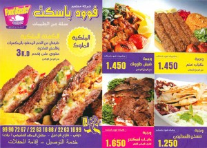 Food Basket Restaurant - شركة مطعم فوود باسكت