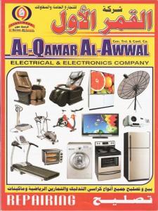 Al-Qamar Al-Awwal - القمر الاول