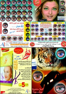 ColourVUE Contact Lenses - عدسات كلرفيو