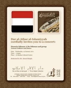 DAI - Yemeni Folklore and Dance - دار الآثار الاسلامية - الحفل اليمني