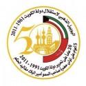 Kuwait 50 Years  - ٥٠ عاماً على استقلال دولة الكويت