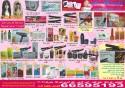Nasayem Beauty Products - نسايم لأدوات ومستحظرات التجميل