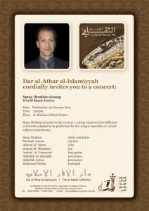 DAI - Samy Ibrahim Concert - دار الآثار الاسلامية - سامي ابراهيم