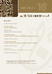 Dar al-Athar al-Islamiyyah - March - دار الآثار الاسلامية