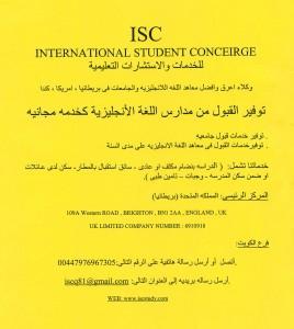 International Student Concierge - اي اس سي للخدمات والاستشارات التعليمية
