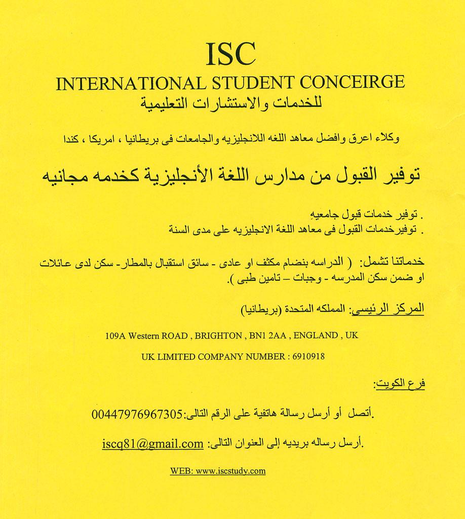 International Student Concierge | Kuwait Paper Dump