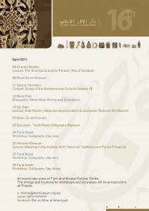 Dar al-Athar al-Islamiyyah April 2011 - دار الآثار الاسلامية