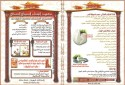 Al-Shifa Chinese Health Academy - معهد الشفاء الصيني الصحي