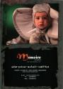 Memoire Studio - مموار استيديو