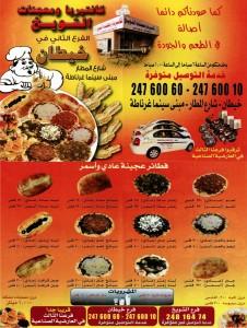 Fatayer Al-Shuwaikh - فطائر و معجنات الشويخ