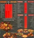 Al Mashreq Restaurant - مطعم المشرق