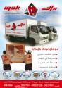Mak Logistics - ماك لوجستكس