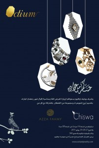 Octium Jewelry - مجوهرات اوكتيوم