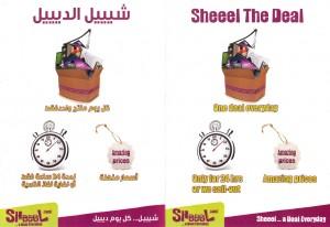 Sheeel.com - شيييل