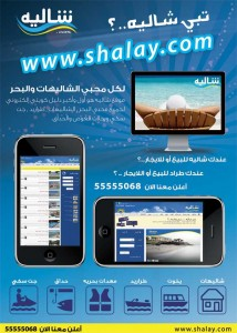Shalay.com - شاليه