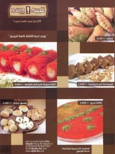 Ajiba Restaurant - مطعم عجيبة