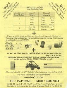 Bin Saleem Environmental Recycling - مصنع بن سليم البياتي للتدوير