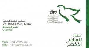 MSK - Kuwaiti Green Peace Organisation - مسك