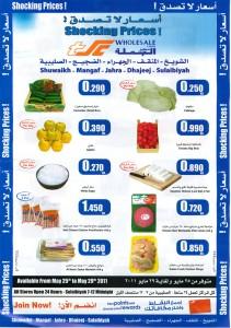 Sultan Center - Wholesale - مركز سلطان مركز الجملة
