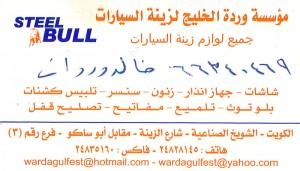 Warda Gulf Car Accessories - مؤسسة وردة الخليج لزينة السيارات