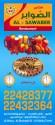 Al-Sawaber Restaurant - مطعم الصوابر
