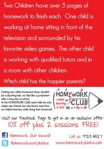 The Homework Club - نادي الواجبات المدرسية