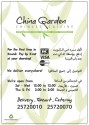 China Garden Restaurant - مطعم تشاينا جاردن