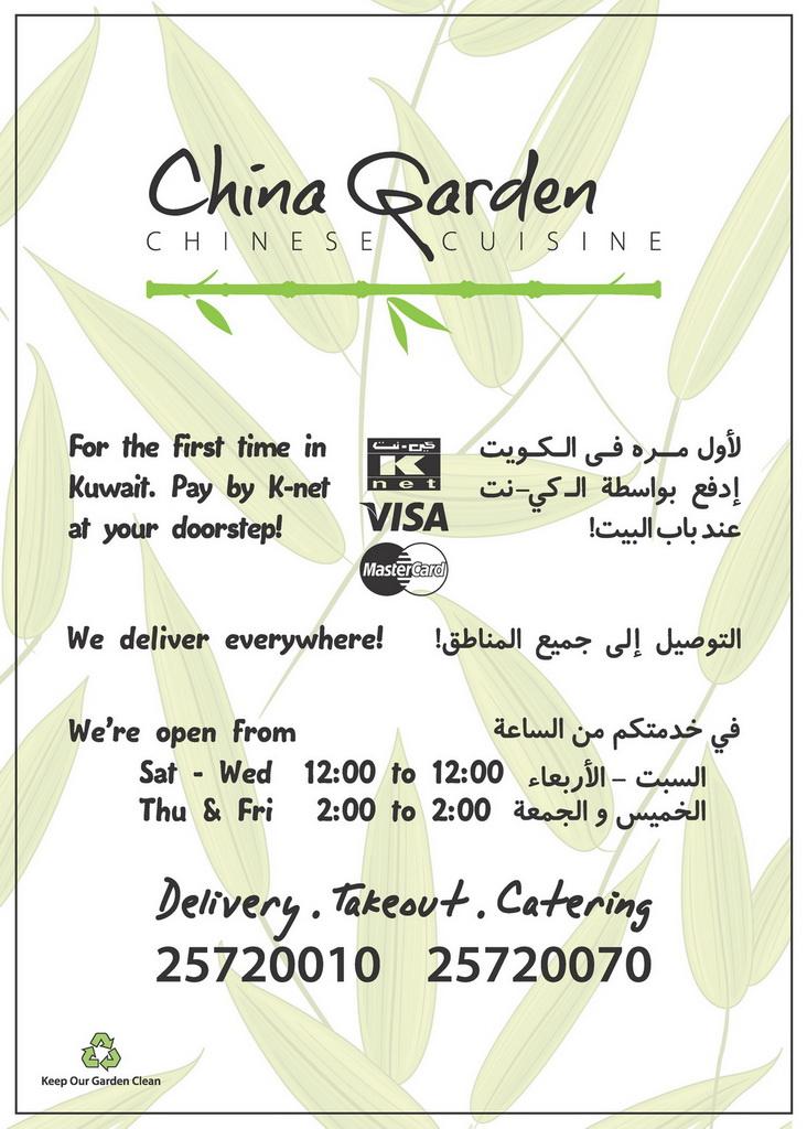 china garden restaurant kuwait paper dump