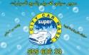 Super City Car Wash - سوبر سيتي لغسيل وتلميع السيارات