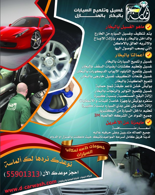 diamond steam wash car kuwait paper dump. Black Bedroom Furniture Sets. Home Design Ideas