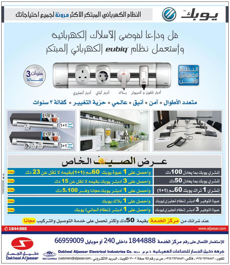 Eubiq – Summer offer   Kuwait Paper Dump
